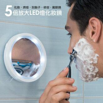 [限時5天] 5倍放大LED燈化妝鏡