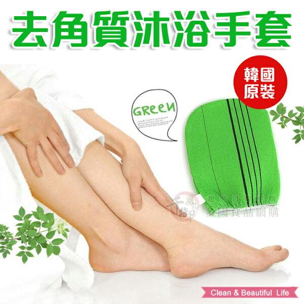 韓國TAMINA去角質沐浴手套 [KO8801783020450]千御國際
