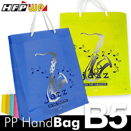 一個只要35元^~120個含燙金^~ HFPWP B5手提袋 PP環保無毒防水塑膠 手提袋