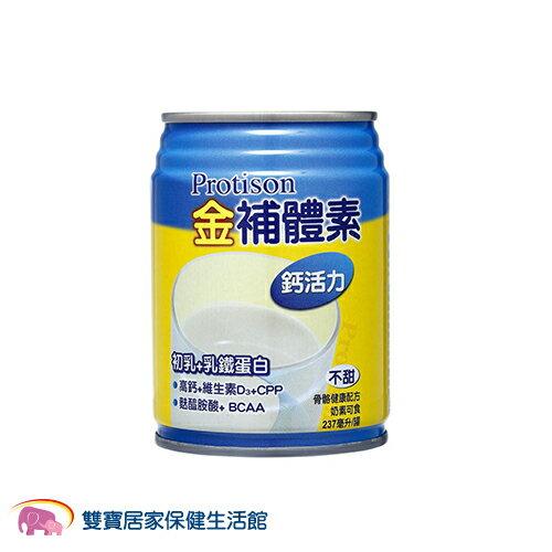 金補體素鈣活力(清甜/不甜) 24瓶/箱 加贈4罐 營養品