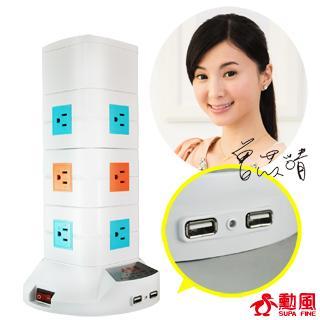 ★杰米家電☆『勳風』HF-315-3 3D多功能立式電源插座-三層