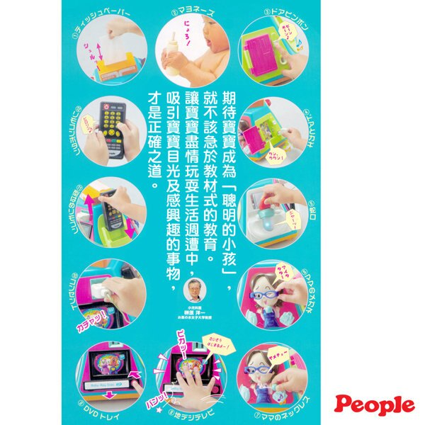 People - 新超級多功能七面遊戲機 + nac nac - 魔豆安撫巾 超值組 4
