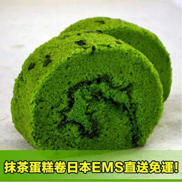 【海洋傳奇】日本宇治抹茶蛋糕卷 215g 紫/綠【EMS直送免運】 0