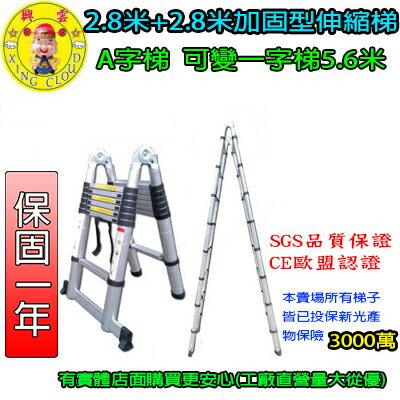 ☆︵興雲網購︵☆【2242】5.6米(2.8米+2.8米)A字梯加固型帶平衡桿A字型伸縮梯 粗管鋁梯樓梯梯子