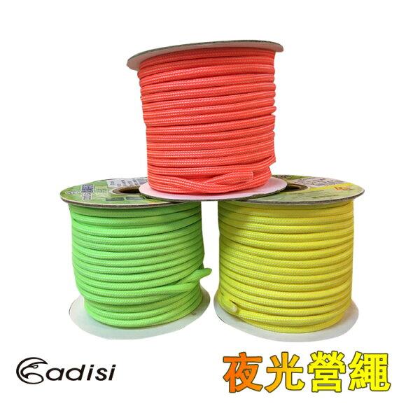 ADISI 3M夜光營繩 AS15269 4mm (20M) / 城市綠洲(營繩、露營、營釘、亮色)