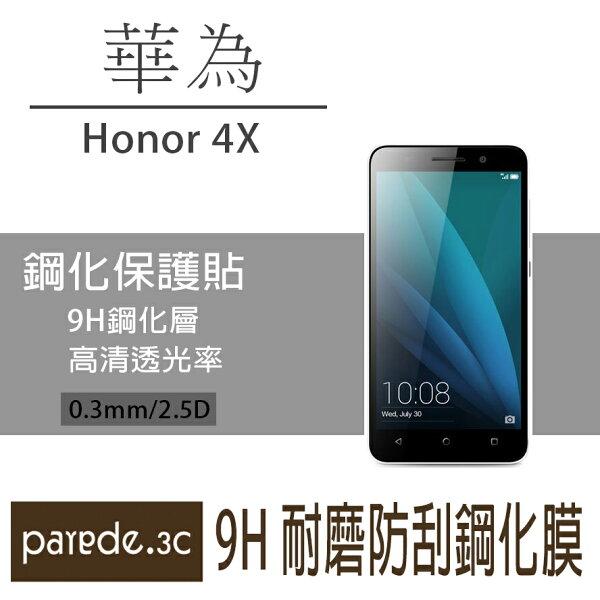 華為 Honor4X 9H鋼化玻璃膜 螢幕保護貼 貼膜 手機螢幕貼 保護貼【Parade.3C派瑞德】