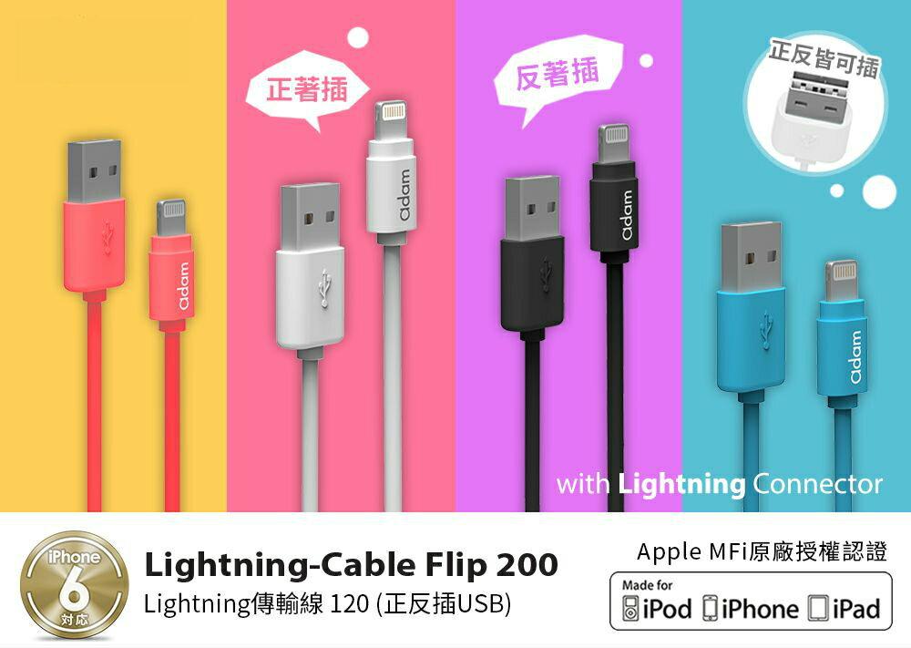 【亞果元素】 iphone /ipad充電線 Lightning Cable 120CM 傳輸線 USB正反插(福利品) - 限時優惠好康折扣