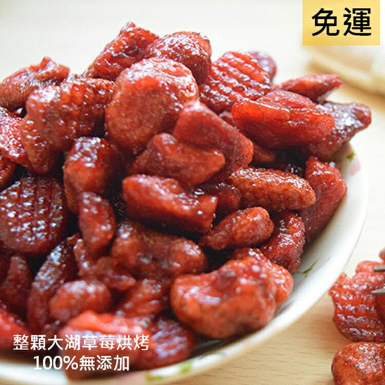 竹科上萬團購!熱銷大湖草莓原粒果乾!