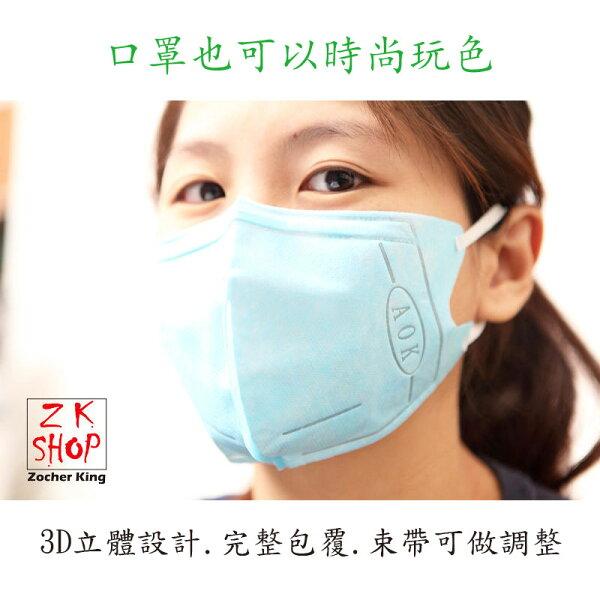 【ZK SHOP】AOK-可調式 藍色-拋棄式3D立體口罩(幼兒、兒童、成人、特大), 50入/盒,$ 200