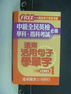 【書寶二手書T6/語言學習_GNE】遠東活用句子學單字Level 1_遠東圖書編