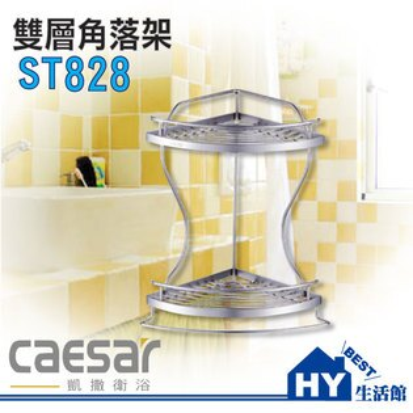 凱撒衛浴 Caesar 雙層角落架 ST828 浴室置物架 收納架《HY生活館》水電材料專賣店