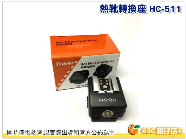熱靴轉換座 HC-511 SONY M型轉通用 PC孔 ADP-MAA A7 HC511