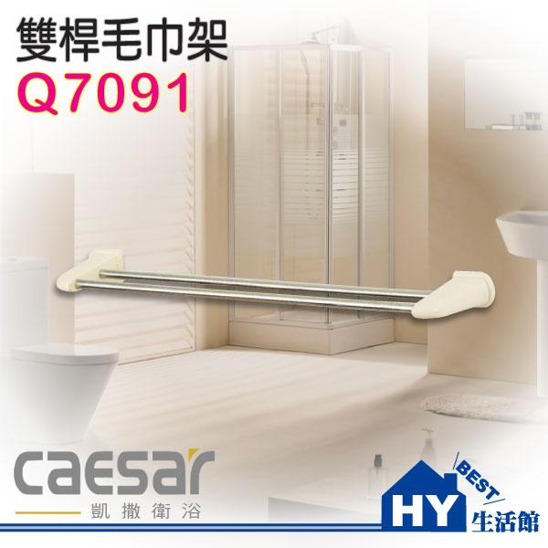 Caesar 凱撒衛浴網路經銷商 Q7091 雙桿毛巾架《HY生活館》水電材料專賣店
