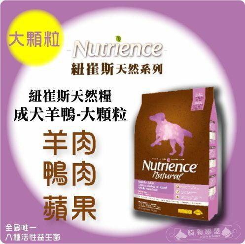 +貓狗樂園+ Nutrience紐崔斯【天然糧。成犬羊鴨。大顆粒。13.6公斤】3890元 0