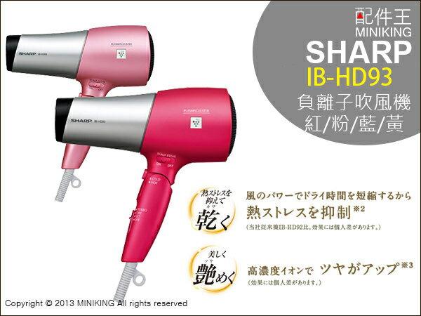 ∥配件王∥SHARP 夏普 IB-HD93 吹風機 高濃度負離子壓抑靜電 快速吹乾毛髮 (IB-HD92新型)