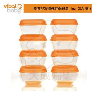 【大成婦嬰】Vital baby 副食品儲存盒系列 (2種規格可挑、不能混搭) 、可微波 可蒸汽消毒 可冷凍
