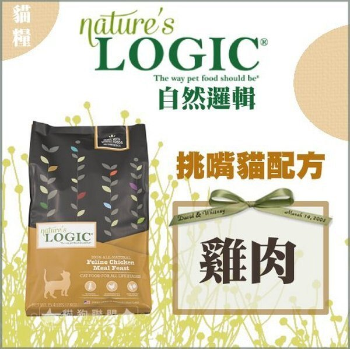 +貓狗樂園+ nature's LOGIC自然邏輯【貓糧。挑嘴貓配方。雞肉。3.3磅】799元