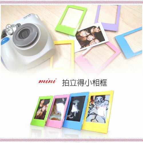 【拍立得配件】和信嘉 Mini 小相框 十色任選 instax mini 富士 Mini8 / Mini25 / Mini50S / Mini70 / Mini90 / SP1