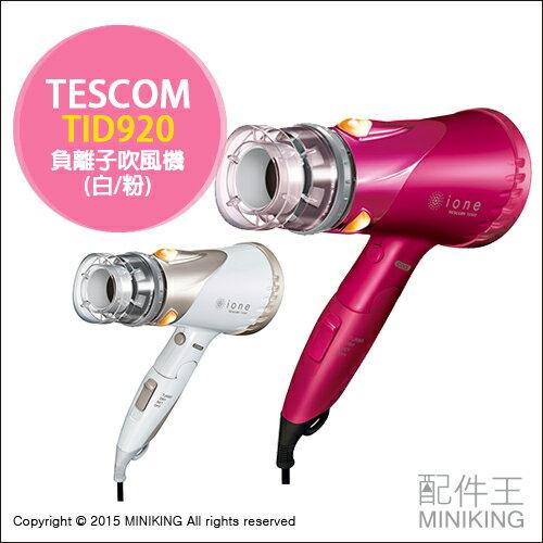 【配件王】日本代購 TESCOM TID920 負離子吹風機 粉/白 大風量1.7㎥/分-1200W