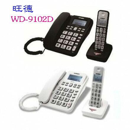 旺德 2.4G高頻數位無線電話 WD-9102D (黑、白兩色) ◆母機具4組速撥記憶鍵 ◆母機暫切時間(100ms、600ms、1000ms)可選 ◆子、母機儲存40組來電號碼及10組撥出號碼