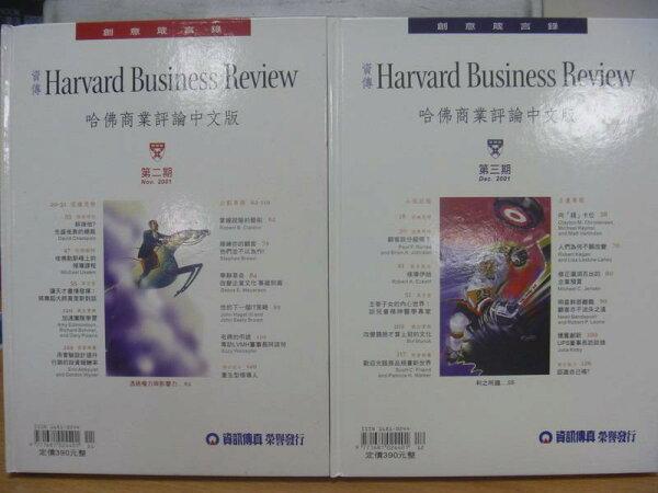 【書寶二手書T1/財經企管_YKJ】哈佛商業評論中文版_第2&3期_2本合售_向錢卡位_掌握說服的藝術等