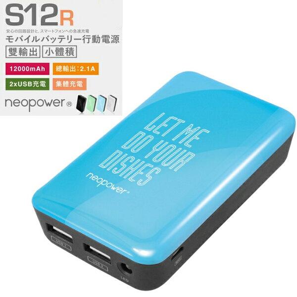 買一送一 (顏色隨機) ★ 行動電源 ★ Kamera 佳美能 Neo Power S12 12000mAh 雙USB 公司貨 免運 0利率