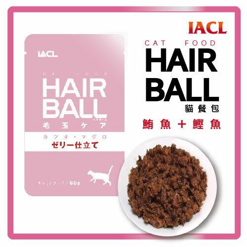 【激安價】日本iACL 化毛貓餐包(鮪魚+鰹魚)60g -特價13元 >可超取(C102D11)