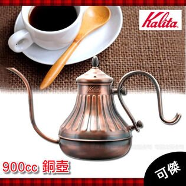 可傑 日本品牌 Kalita 900 cc 銅壺 手沖壺 細嘴壺 咖啡壺.細長壺嘴的特殊設計,控制出水的粗細