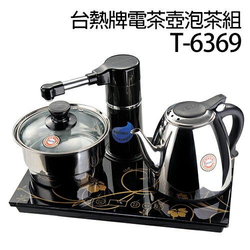 台熱牌 T-6369 / T6369 自動補水觸控電茶壺泡茶組