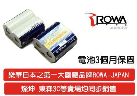 [享樂攝影] 樂華公司貨 ROWA 數位相機專用鋰電池 CRP2  可充電式 CR-P2 保固3個月