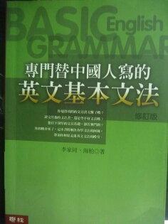 【書寶二手書T7/語言學習_GCT】專門替中國人寫的英文基本文法 2/e_李家同