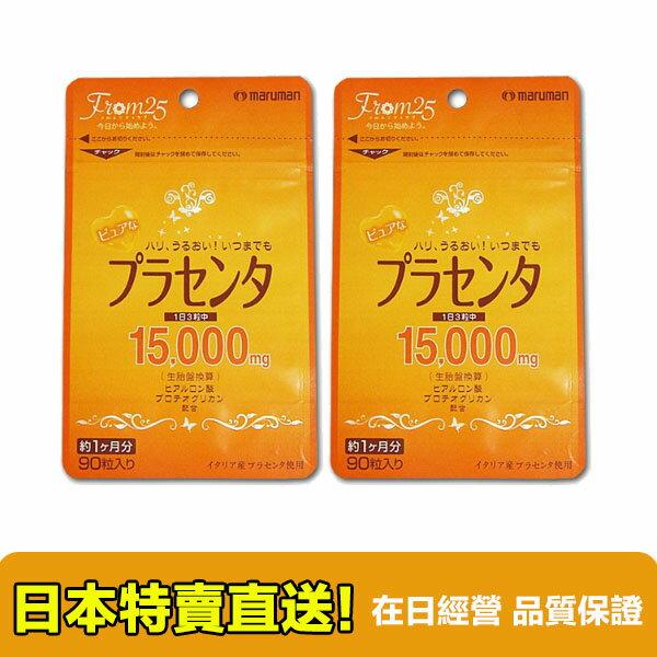 【海洋傳奇】【2包組合直送免運】日本maruman 胎盤素 15000mg 90粒*2 - 限時優惠好康折扣