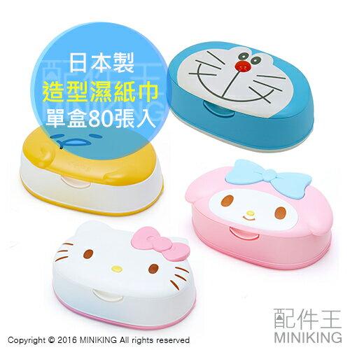 【配件王】現貨 日本製 造型濕紙巾盒 單盒 80張入 凱蒂貓 美樂蒂 多啦A夢 蛋黃哥 純水 隨身包 KT