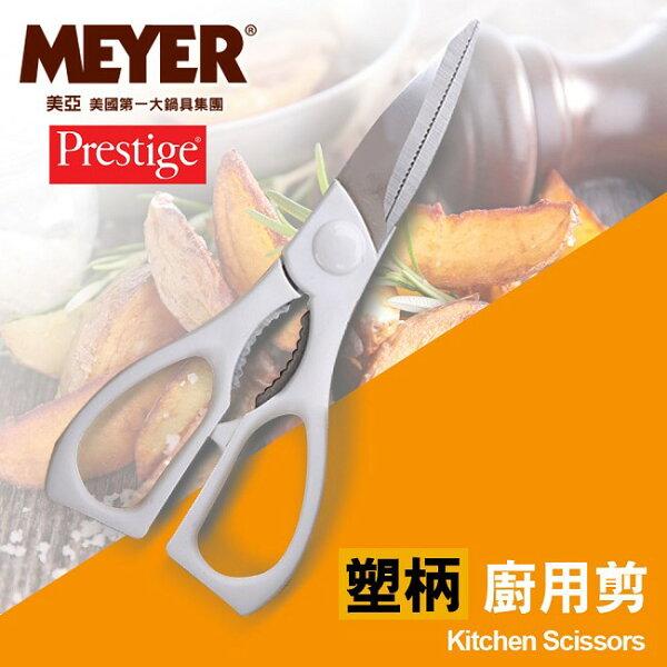 【MEYER】美國美亞PRESTIGE經典系列廚用剪刀(54043)