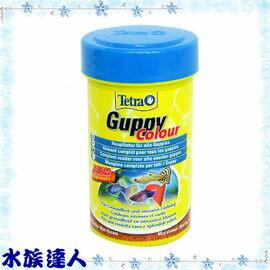 【水族達人】德彩Tetra《Guppy Colour 孔雀魚增艷薄片 100ml T727》