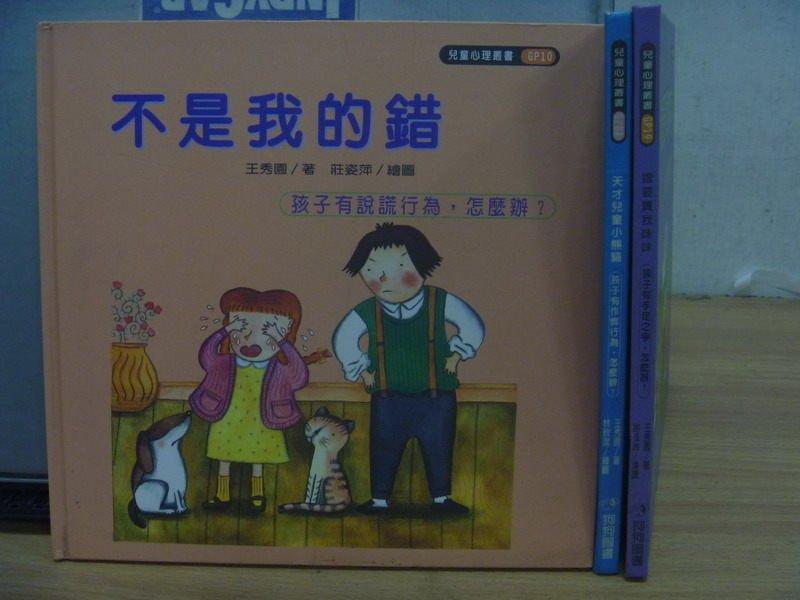 ~書寶 書T8/少年童書_YFI~不是我的錯_天才兒童小熊貓_誰要買我妹妹_共3本合售 ~