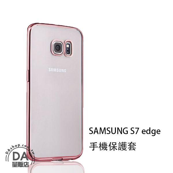 《DA量販店》三星 S7 edge 電鍍 TPU 金屬邊框 手機 清水套 保護殼 玫瑰金(80-2725)