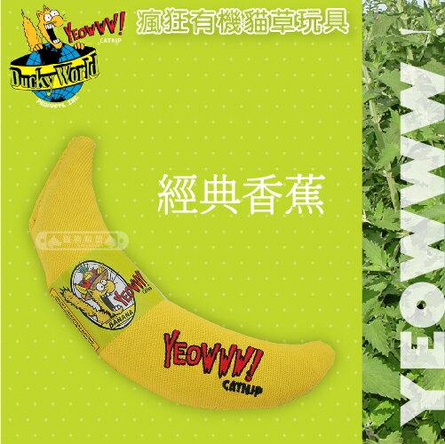 +貓狗樂園+ 美國YEOWWW!【瘋狂有機貓草玩具。經典香蕉】220元 0