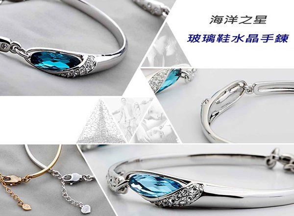 ✻蔻拉時尚✻ [D140C1] 海洋之星 奧地利水晶手鏈玻璃鞋手鐲