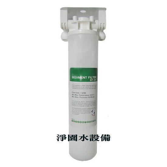 [淨園] EQ1-P單道淨水器/5微米半透明PP濾心/快拆卡式長效過濾泥沙鐵鏽雜質~換濾心免工具