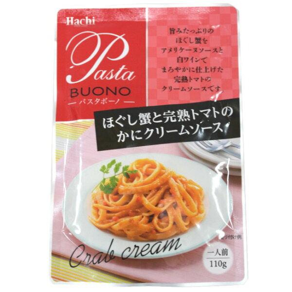 Hachi番茄佐螃蟹奶油 義大利麵醬