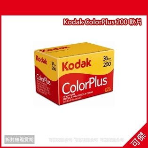 【補貨中】可傑  Kodak ColorPlus 200 軟片 專業人像風景 200度專業彩色負片 135底片