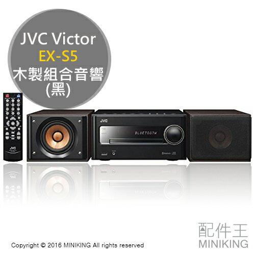 【配件王】日本代購 JVC EX-S5 黑 木製 藍芽 組合音響 高音質 另 BDV-EF1