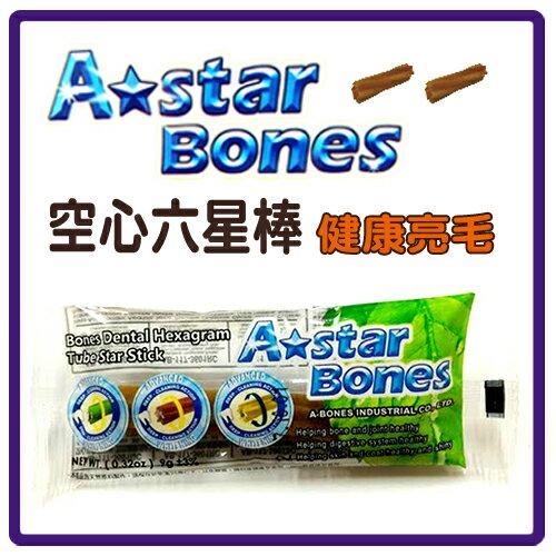 【力奇】A★StarBones 空心六星棒(健膚亮毛-黃)S-單支裝-11元【全方位無死角潔牙】可超取(D951A07)
