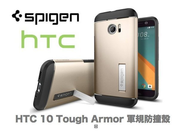 Spigen SGP HTC 10 Tough Armor 軍規 防撞殼 三色