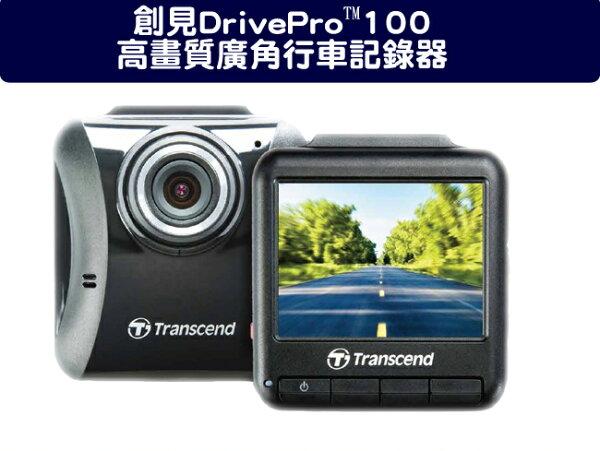 創見 DrivePro 100 FullHD 1080P 高畫質 行車記錄器(贈16G)