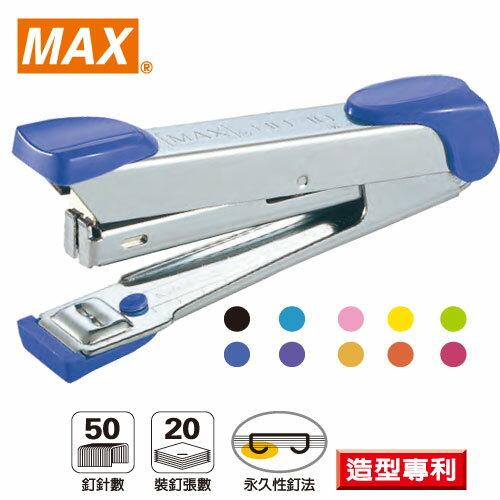 MAX美克司 10號訂書機 HD-10 釘書機機/一台入{定70}~約可裝訂20張