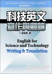 科技英文寫作與翻譯