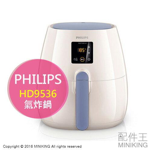 【配件王】日本代購 PHILIPS 飛利浦 HD9536 氣炸鍋 無油烹調 空氣油炸 高速循環 全自動 另 HD9531