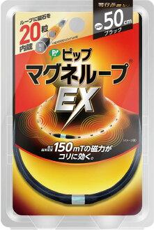 日本限定 現貨抵台 易利氣磁力項圈 EX 加強版